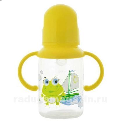 Бутылочка с ручками, 125мл, 0м+