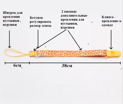 Клипса-держатель с лентой для пустышки, погремушки, грызунка