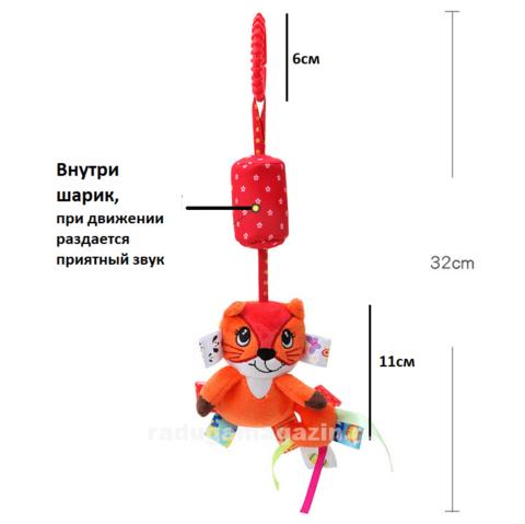 Игрушка (погремушка) подвесная 32 см, Тигр